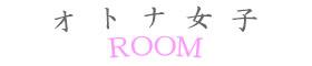 オトナ女子〜ROOM〜